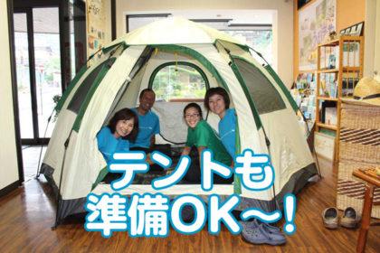 テントも準備OK!