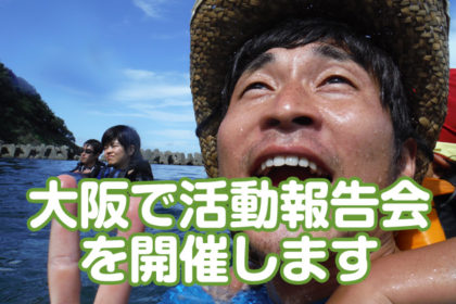大阪で活動報告会を開催します