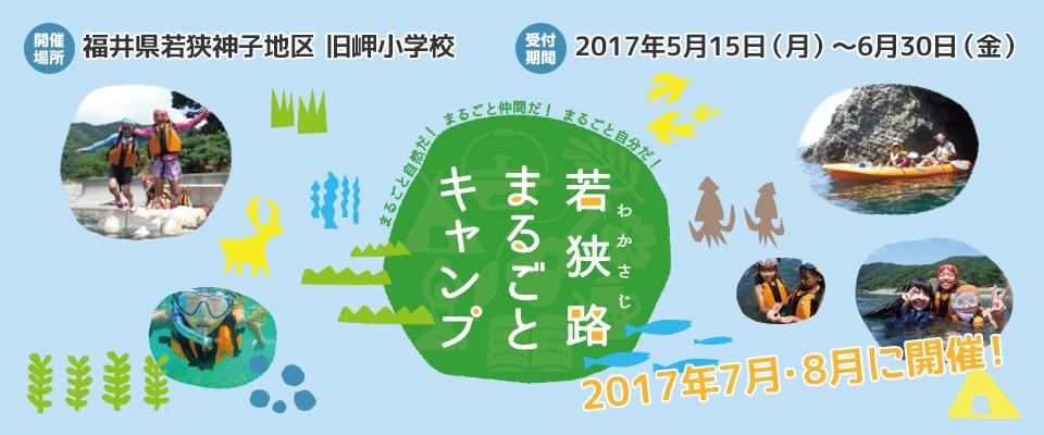 若狭路自遊楽校:子ども夏合宿/若狭路まるごとキャンプ