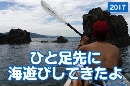 一足先に海遊び